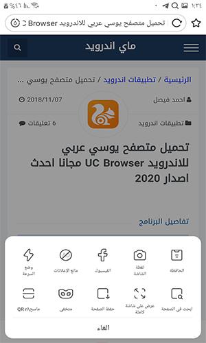 أدوات متصفح يوسي عربي UC browser للاندرويد