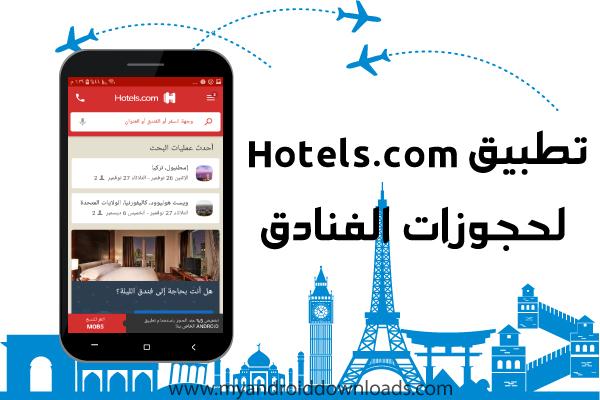 تطبيق هوتلز دوت كوم Hotels.com لحجز الفنادق