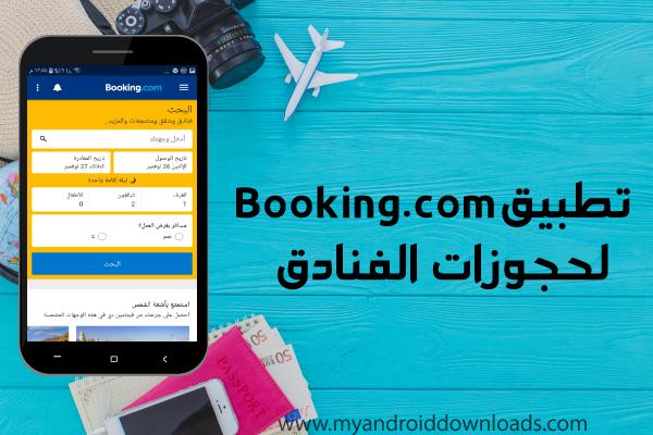 تطبيق Booking.com لحجوزات الفنادق