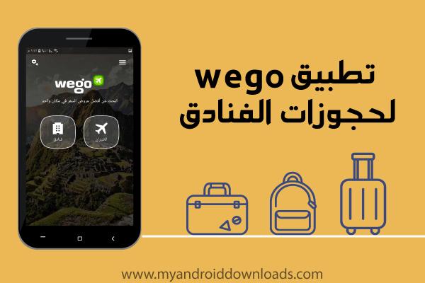 تطبيق Wego ويجو لحجز الطيران والفنادق