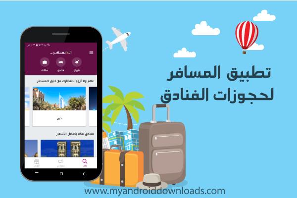 تطبيق المسافر لحجز الطيران والفنادق