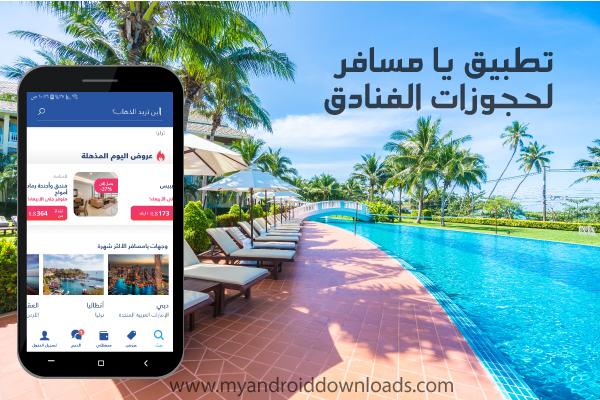 تطبيق يا مسافر لحجوزات الفنادق ،افضل برنامج حجوزات فنادق للاندرويد