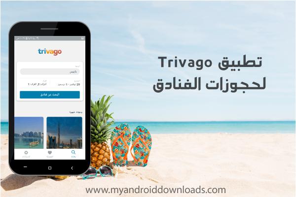 تطبيق تريفاجو Travego لحجوزات الفنادق