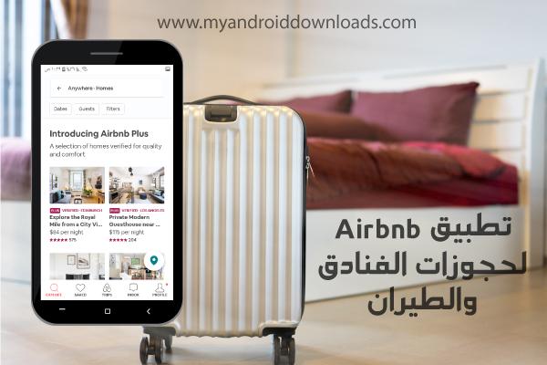 برنامج Airbnb لحجوزات الفنادق والرحلات