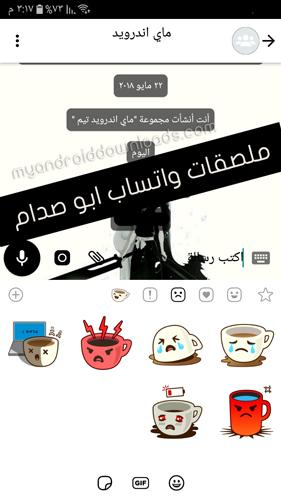 تحميل ملصقات واتساب ابو صدام