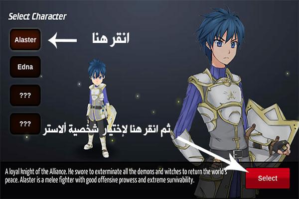 شخصيات لعبة Epic game