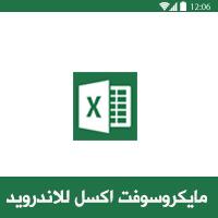 تحميلمايكروسوفت اكسل للاندرويد ، Microsoft Excel for android