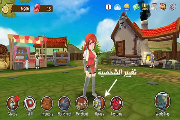 تغيير الشخصية في Epic game