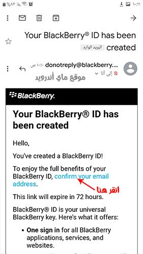 قم بتأكيد البريد الالكتروني الخاص بك في برنامج bbm apk