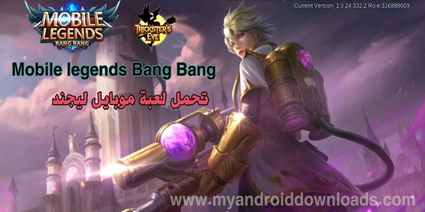 تحميللعبة موبايل ليجند Bang Bang-لعبة موبايل ليجند Bang Banggame
