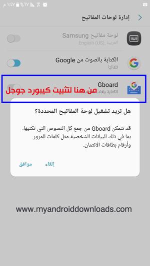 تثبيت كيبورد جوجل جي بورد gboard للأندرويد