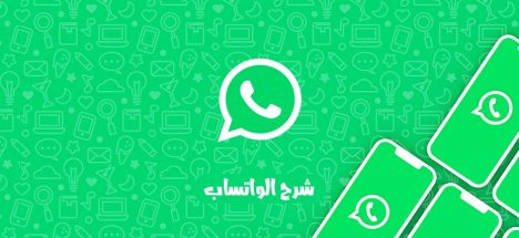 شرح استخدام الواتس اب Whatsapp بالتفصيل على أجهزة الاندرويد