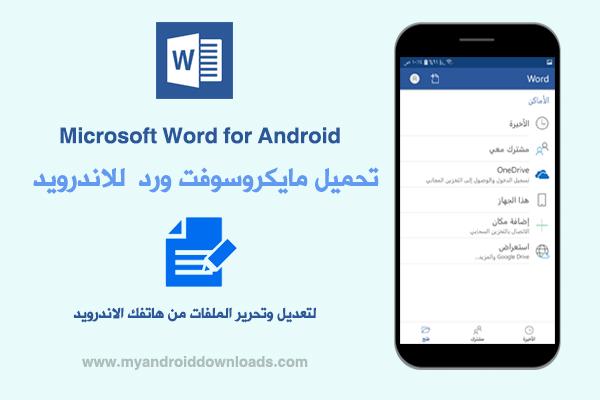 تحميل مايكروسوفت ورد للاندرويد download Microsoft word android