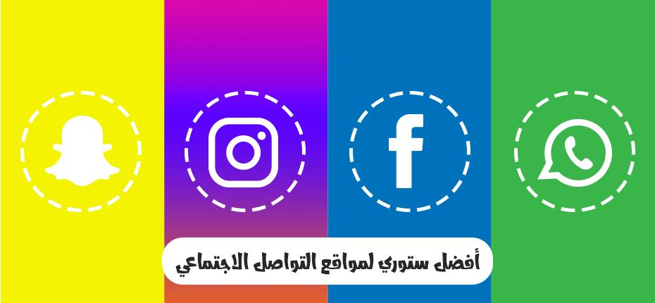 من أفضل ستوري لمواقع التواصل الاجتماعي ، قصص انستقرام و فيسبوك، أم حالات واتس اب أم سناب شات؟
