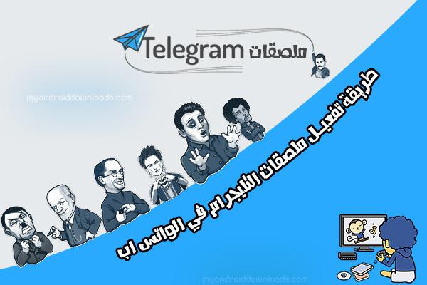 تفعيل ملصقات تيليجرام في الواتس اب
