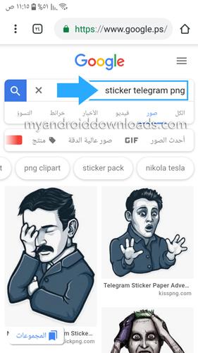 البحث عن ملصقات تيليجرام بصيغة PNG