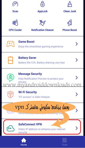 استخدام vpn في برنامج سكيورتي ماستر