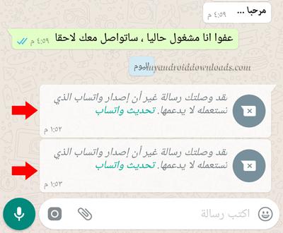 رسالة اصدار واتساب الذي تستخدمه لا يدعم الملصقات