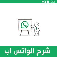 شرح برنامج واتس اب بالصور