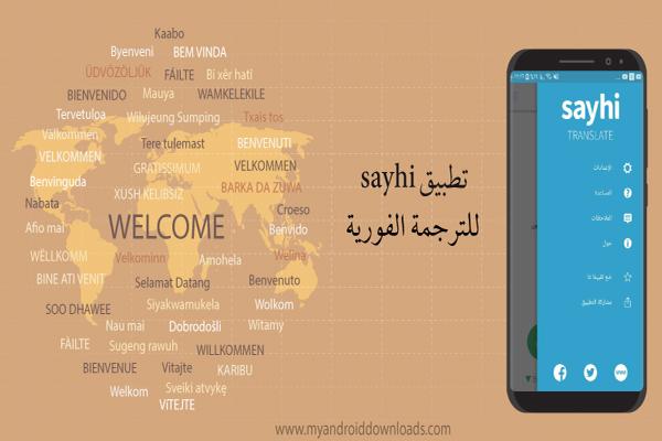 برنامج Say Hi للترجمة الفورية للاندرويد