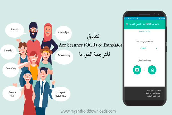 تطبيقAce Scanner OCR & Translator للترجمة