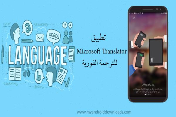 تطبيق مايكروسوفت Translator