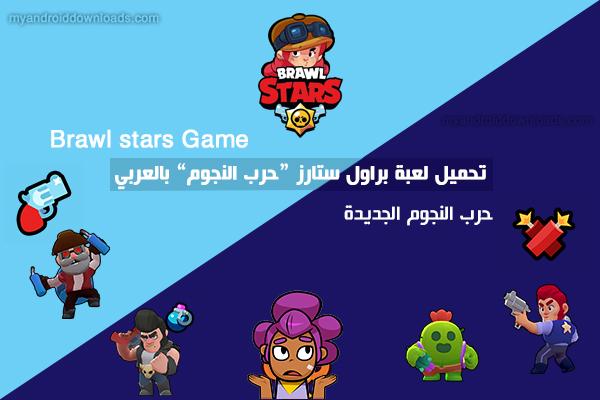تحميل لعبة براول ستارز - حرب النجوم