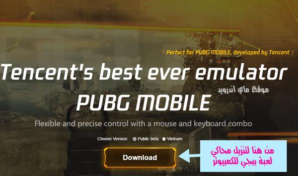 تحميل لعبة ببجي للكمبيوتر من خلال محاكي Tencent Gaming Buddy