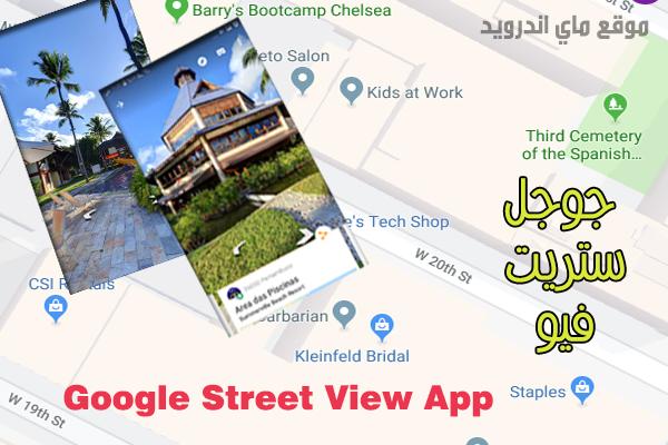 تحميل google street view