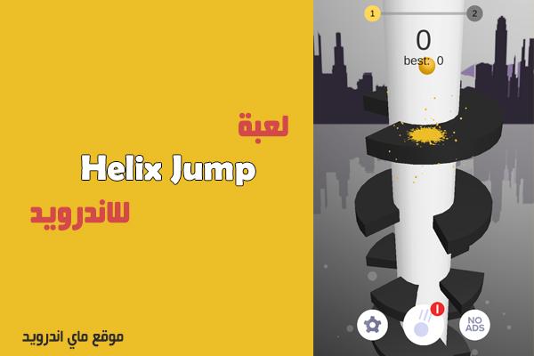 تحميل لعبة Helix Jump للاندرويد ، Helix jump online ، Helix jump score