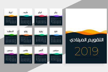 التقويم الميلادي 2019 - أنقر هنا لعرض التقويم
