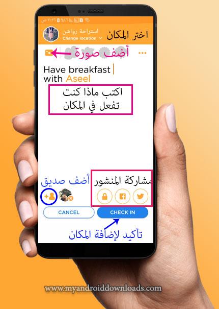 تسجيل الدخول لمكان زرته check in in swarm app