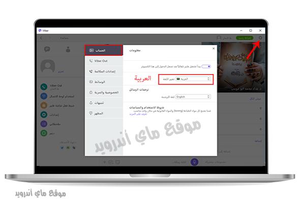 تشغيل الفايبر عربي على الكمبيوتر اخر اصدار 2021