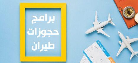 10 افضل برامج حجوزات طيران للاندرويد Best Flight Booking Apps