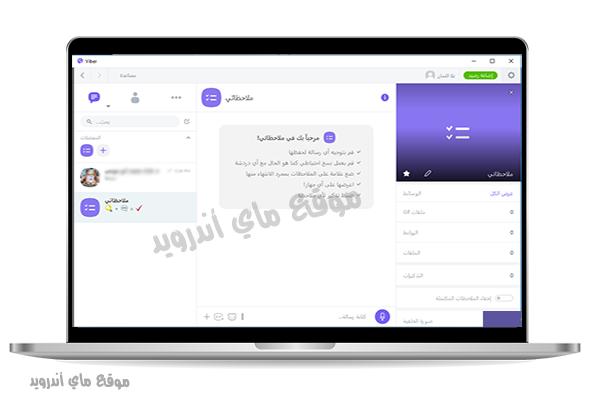 ملاحظاتي في تطبيق الفايبر للكمبيوتر عربي viber pc