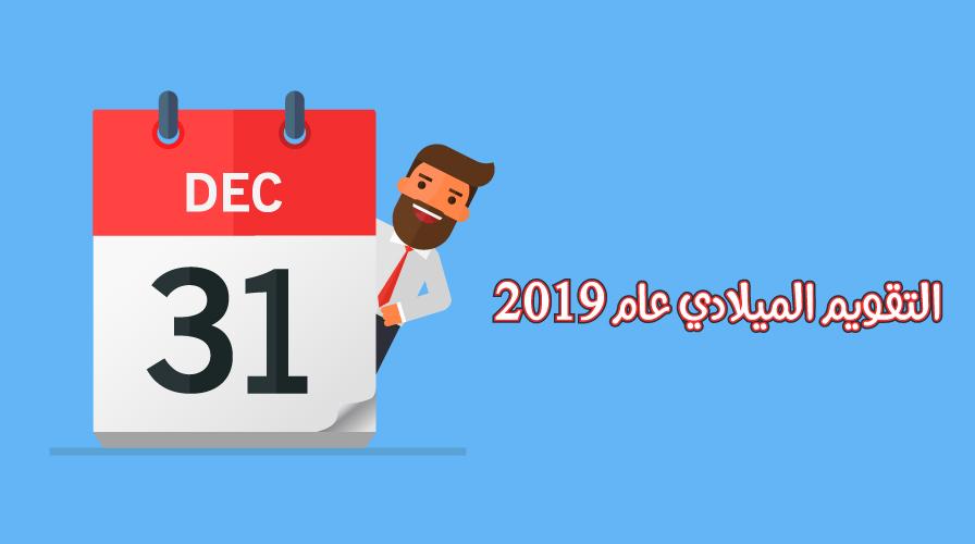 التقويم الميلادي لعام 2019