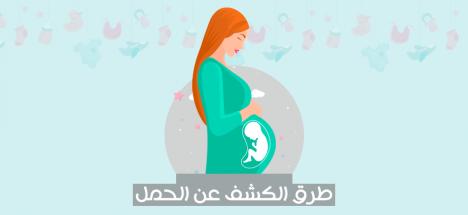طرق عديدة لمعرفة هل انتي حامل باسهل الطرق ومتابعة الحمل pregnancy حتى الولادة