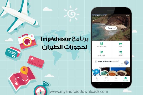 تطبيق Trip advisor لحجوزات الطيران