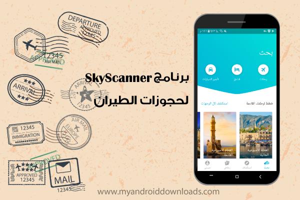 تحميل برنامج سكاى سكنر للاندرويد Skyscanner مجانا لحجز تذاكر الطيران
