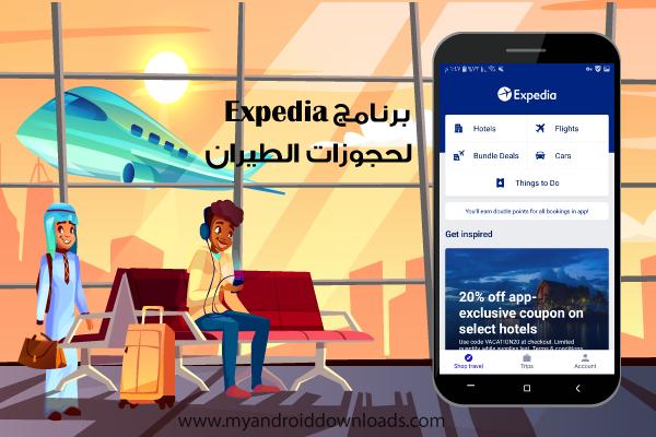تحميل تطبيق Expediaدليل السفر المتكامل