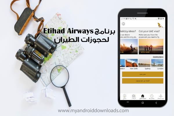 تطبيق Etihad Airways الطيران العربي الاماراتي