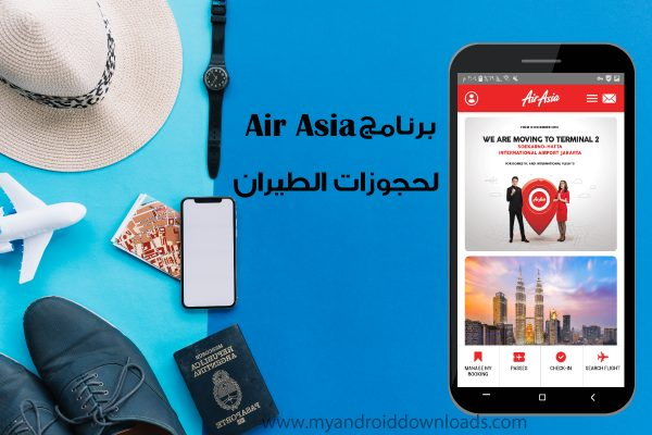 تطبيق Air Asia للسياحة حول العالم