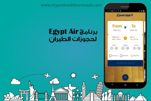برنامج Egypt Air طيران مصر والعالم العربي