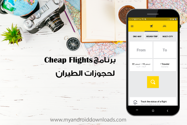 تطبيق Cheap Flights رحلات بأقل التكاليف