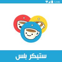 تحميل ستيكر بلس ملصقات ابو عرب الذهبي و الاحمر و الازرق ستيكرات الواتساب