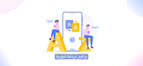 5 أفضل برامج ترجمة فورية لهواتف الاندرويد شرح مزايا كل تطبيق