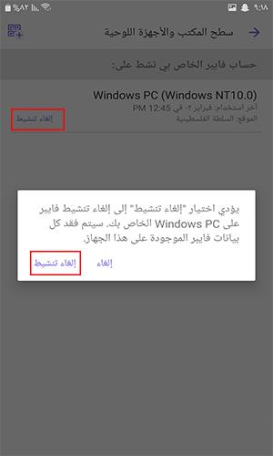 تسجيل لاخروج من برنامج لافايبر لسطح المكتب من الهاتف المحمول
