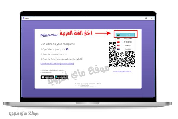 تحويل الفايبر عربي عند تحميل برنامج فايبر للكمبيوتر