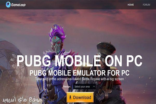 تحميل لعبة ببجي موبايل للكمبيوتر 2021