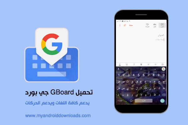 تحميل كيبورد جوجل Gboard